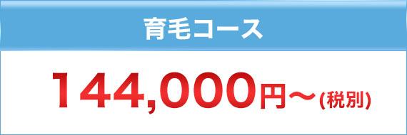 育毛コース 264,000円~