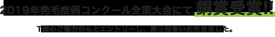 2019年発毛症例コンクール全国大会にて 銅賞受賞!!